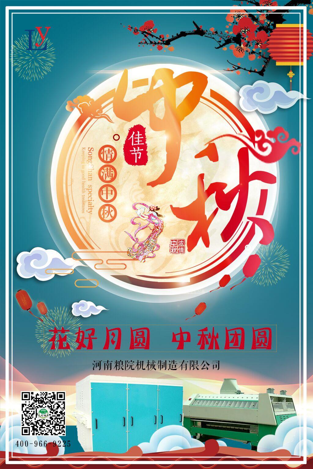 金沙国际注册娱乐网址祝大家2018年中秋节快乐!